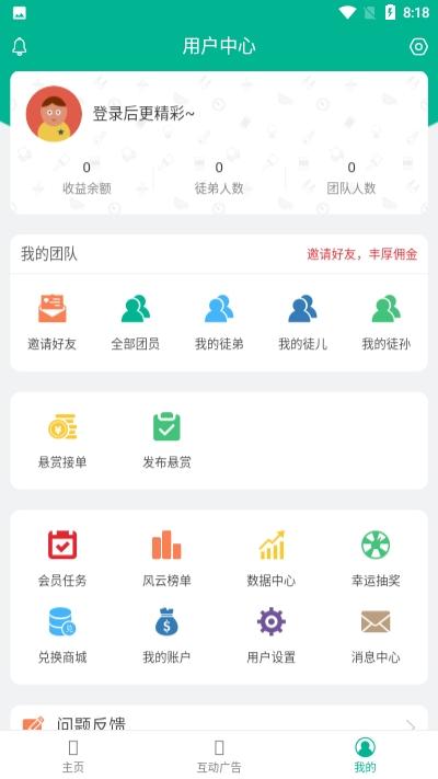 奔钱程分红版app软件下载图片1