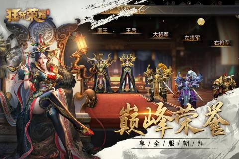 狂斩荣耀官方唯一网站手机游戏下载图2: