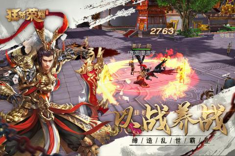 狂斩荣耀官方唯一网站手机游戏下载图3: