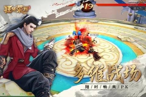 狂斩荣耀官方唯一网站手机游戏下载图4: