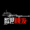 欲世触发台服手游官网最新版 v1.0