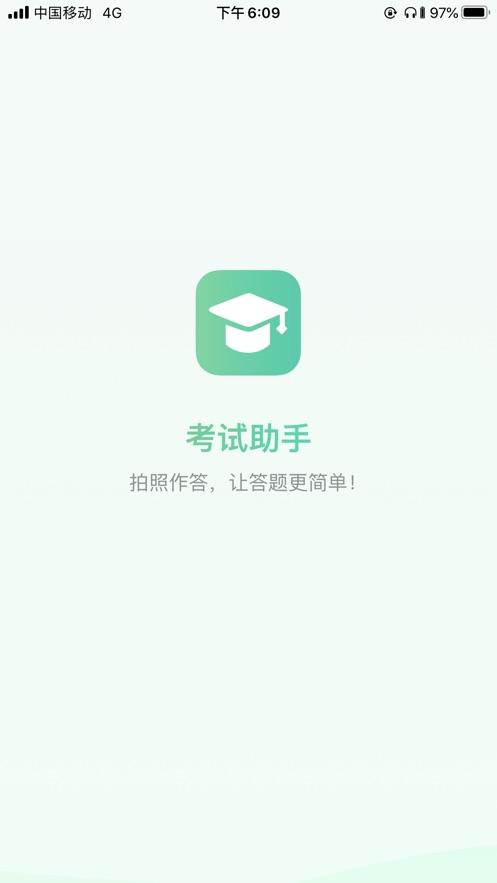 考试助手安卓版app软件下载图1: