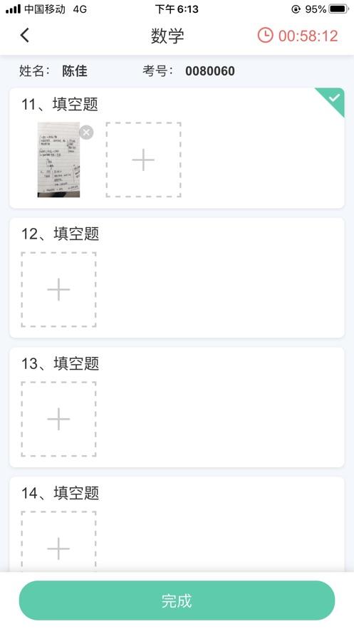 考试助手安卓版app软件下载图片1