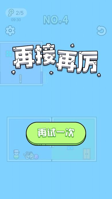 我要见男友游戏最新手机版图3:
