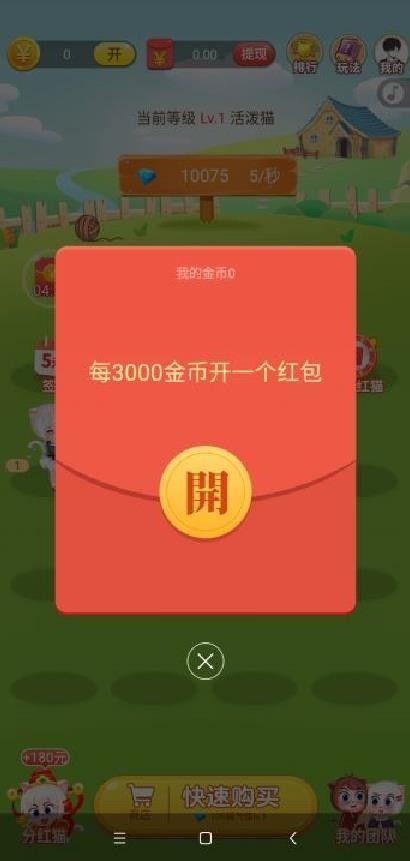 萌猫旅行游戏领红包福利版图1: