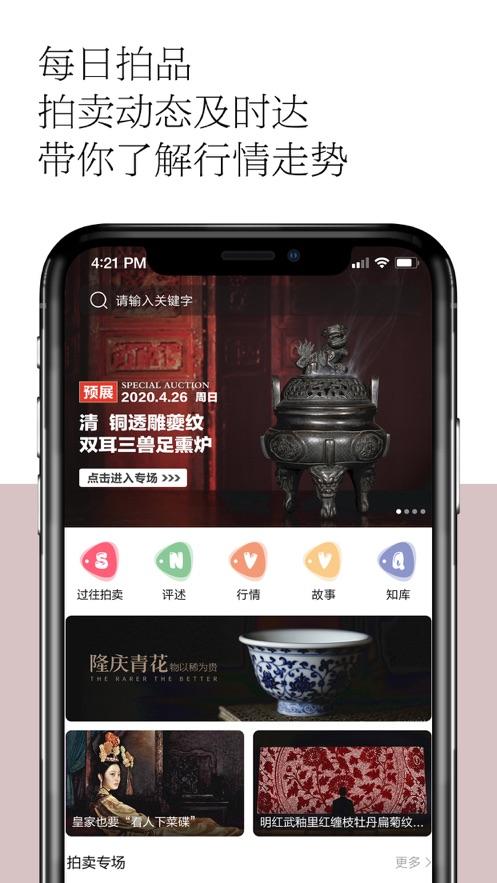 观复app唐诗宋词密码预订官方下载图2: