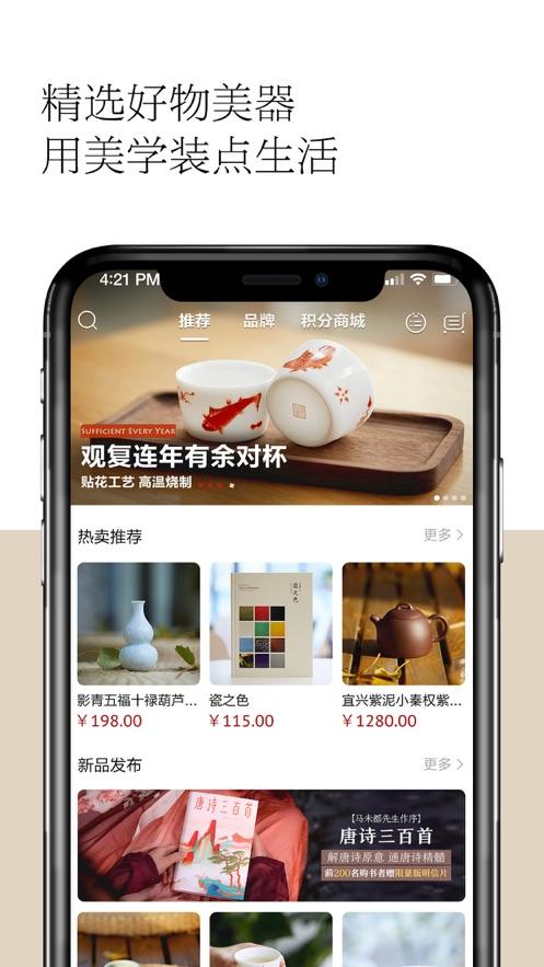 观复app唐诗宋词密码预订官方下载图3: