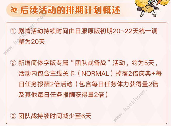 公主连结5月25日更新公告 主线第十章上线[多图]图片3