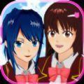 樱花校园模拟器3d中文版游戏最新版 v1.035.00
