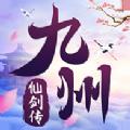 吴镇宇代言九州仙剑传手游官网安卓版 v1.0