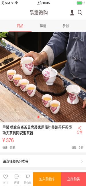 易宸微购官方版app下载安装图1: