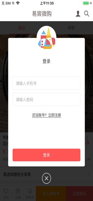 易宸微购官方版app下载安装图3: