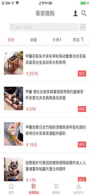 易宸微购官方版app下载安装图2: