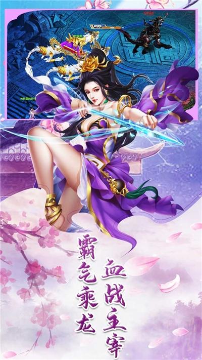 逍遥天地online手游官网唯一正版下载图3: