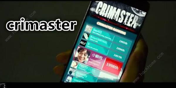 crimaster犯罪大师答案是什么 犯罪大师案件答案汇总[多图]图片2