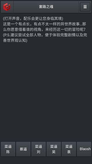 套路之魂官方安卓版手游图1: