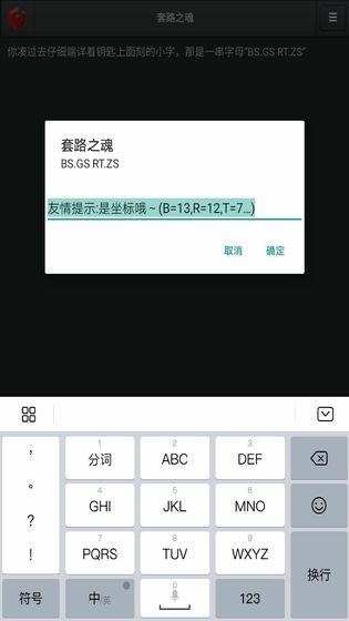 套路之魂官方安卓版手游图2: