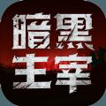暗黑主宰MUD最新版官方下载 v1.0.1