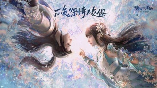 梦幻新诛仙游戏评测:有内味的新诛仙游戏[多图]