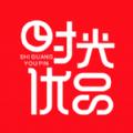 時光優品最新版app下載 v1.0
