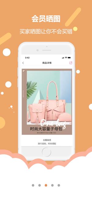 美仑美换app苹果版下载图2: