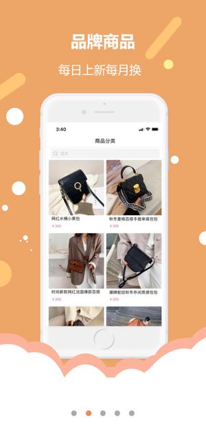 美仑美换app苹果版下载图1: