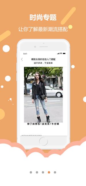 美仑美换app苹果版下载图3: