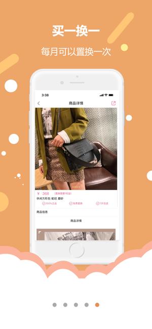 美仑美换app苹果版下载图片1