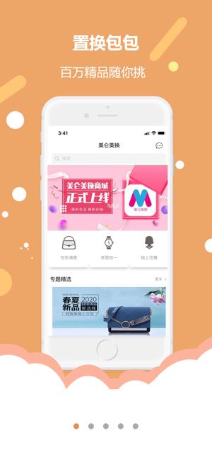 美仑美换app苹果版下载图片2