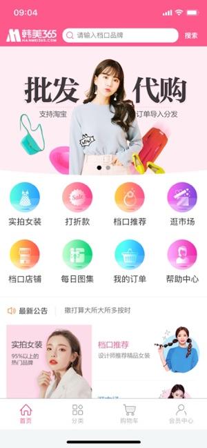 韩美365app官方最新版下载图3: