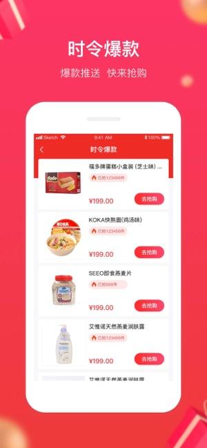小商品城官网app下载安装图2:
