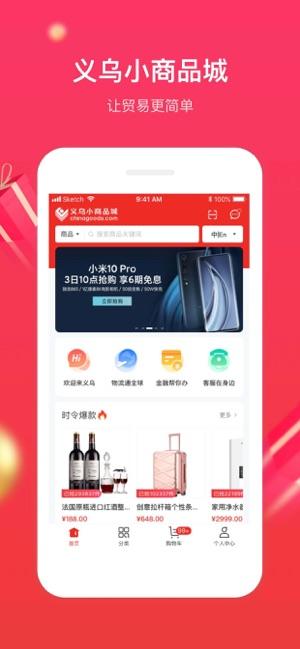 小商品城官网app下载安装图片1