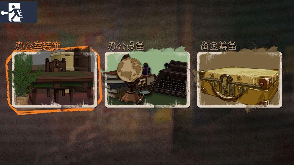 代号乌鸫游戏官方最新版图1: