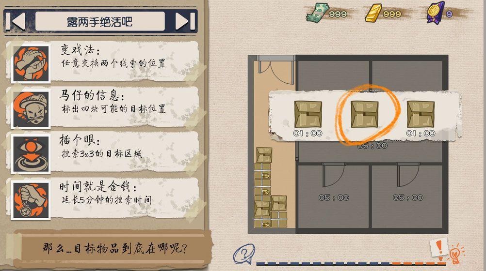 代号乌鸫游戏官方最新版图3: