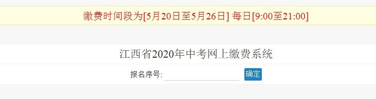 江西省高中阶段学校招生电子化管理平台用户名是什么 考生报名序号获取方式[多图]图片2