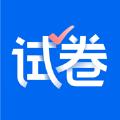 愛作業試卷寶app官方下載 v1.0.4