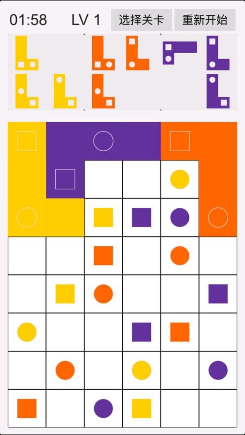 L型配对游戏最新手机版图3: