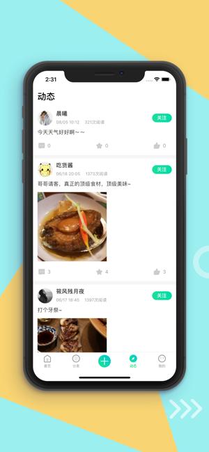 尤美社官网app下载图2: