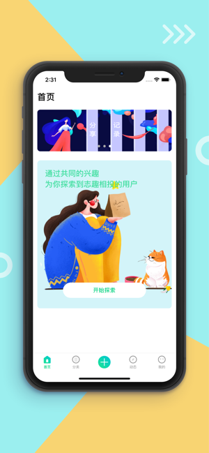 尤美社官网app下载图片2
