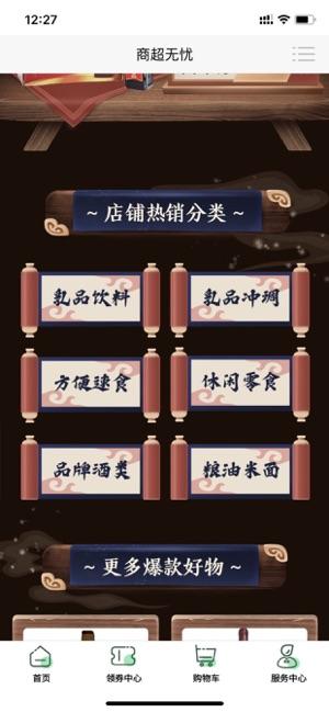 商超无忧app官方版下载图3: