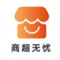 商超無憂app官方版下載 v1.0