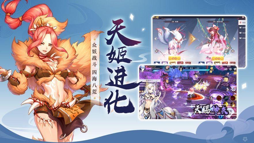 天姬变叫姬版手游官方测试版图3: