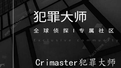 crimaster犯罪大师安静的死神答案是什么 安静的死神案件凶手详解[多图]图片3