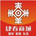 肆春商城app官方版下载 v1.0