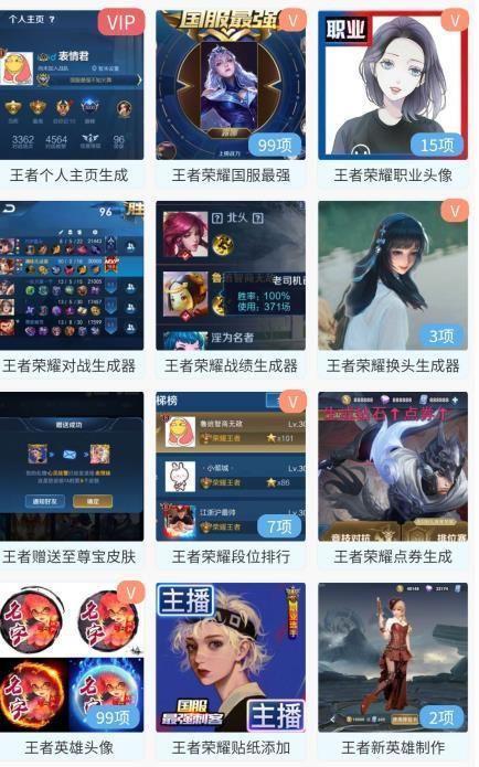 趣味生成器王者荣耀小程序软件免费版图2: