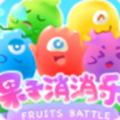 果子消消乐游戏领红包福利版 v1.0