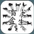 盲盒求生官方安卓版游戏 v1.0