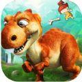 恐龙你别跑官方版