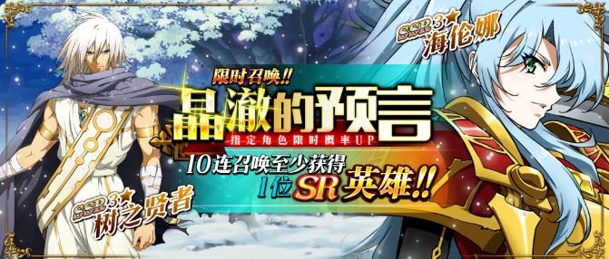 梦幻模拟战手游5月28日更新了什么 限时晶澈的预言召唤得新SSR角色[多图]