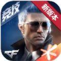 cf手游东方谜城版本官方最新版 v1.0.75.311